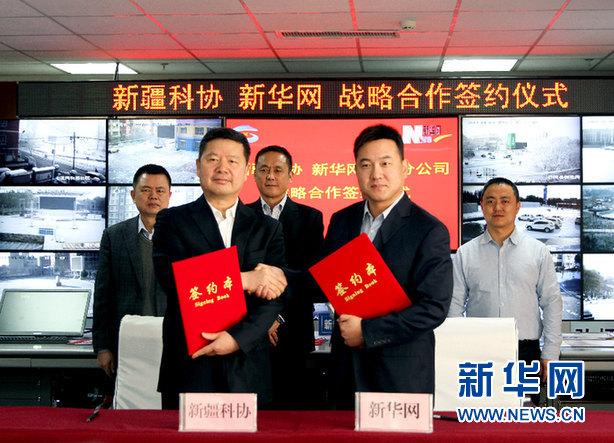 新华网新疆分公司与新疆科协签订战略合作协议