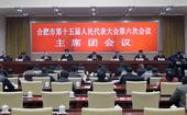 合肥市十五届人大六次会议开幕 去年代表议案建议全部办复