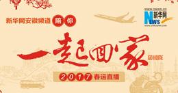 新華網安徽頻道陪你一(1)起(7)回家