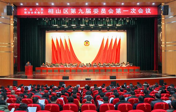 淮北相山区政协九届一次会议隆重开幕