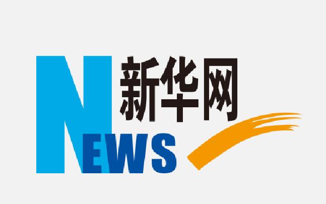 楚雄州南华县首个国家级地理标志保护产品申报成功