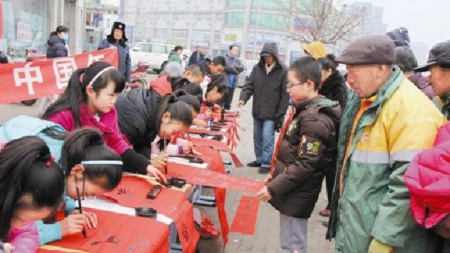 写好中国字,过好中国年