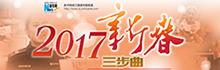 2017年新春三步曲