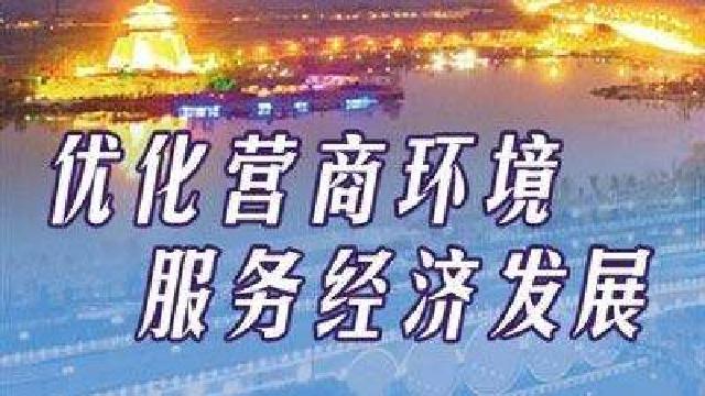 沈阳市纪委通报3起破坏营商环境典型问题