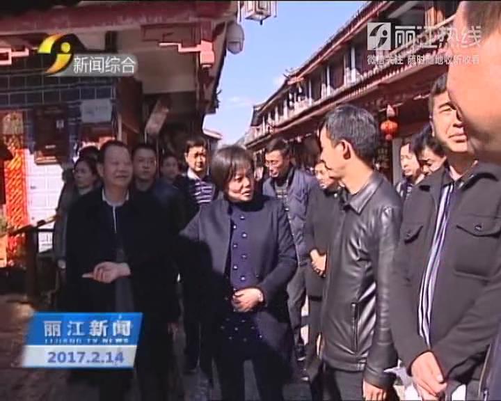 丽江市古城区、古管局开展规范旅游市场秩序净化旅游环境专题联合调研