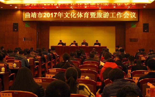 曲靖召开2017年文化体育暨旅游工作会议
