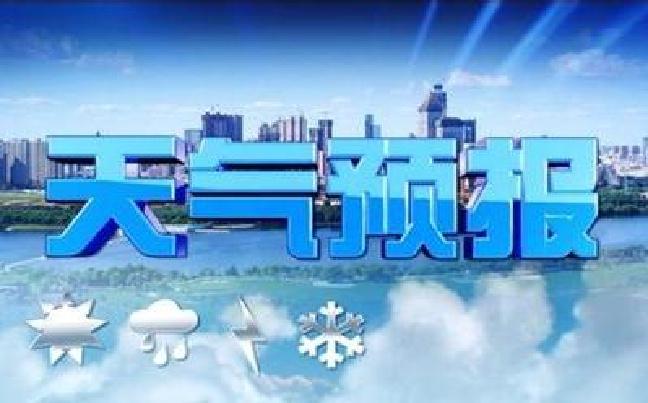天津制定10套保障方案 提供逐小时精准天气预报