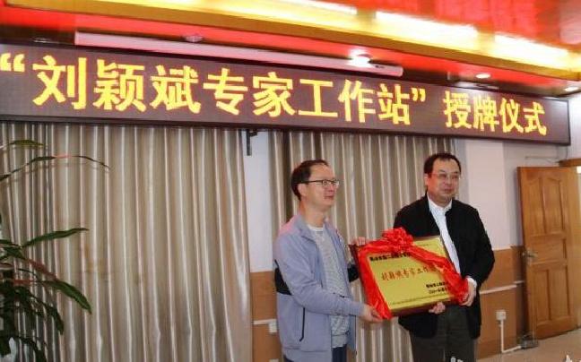 刘颖斌专家工作站在保山市人民医院建站授牌