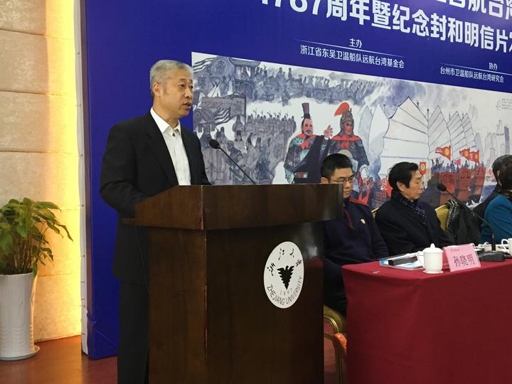 世界航海史上的奇迹!1787年前卫温首航台湾 纪念封和明信片首发
