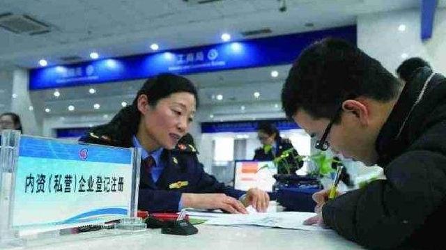 辽宁省工商局:1月全省新登记企业同比增34.2%