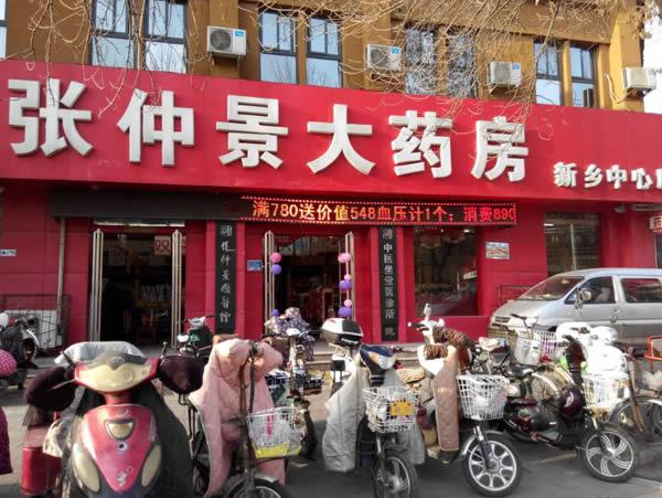 河南张仲景大药房股份有限公司新乡中心店