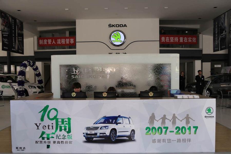上汽斯柯达: 打造更专业、优质、人性化售后服务 为车主提供全方位保障