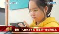 警惕!儿童沉溺手机 患眼球干燥症风险高
