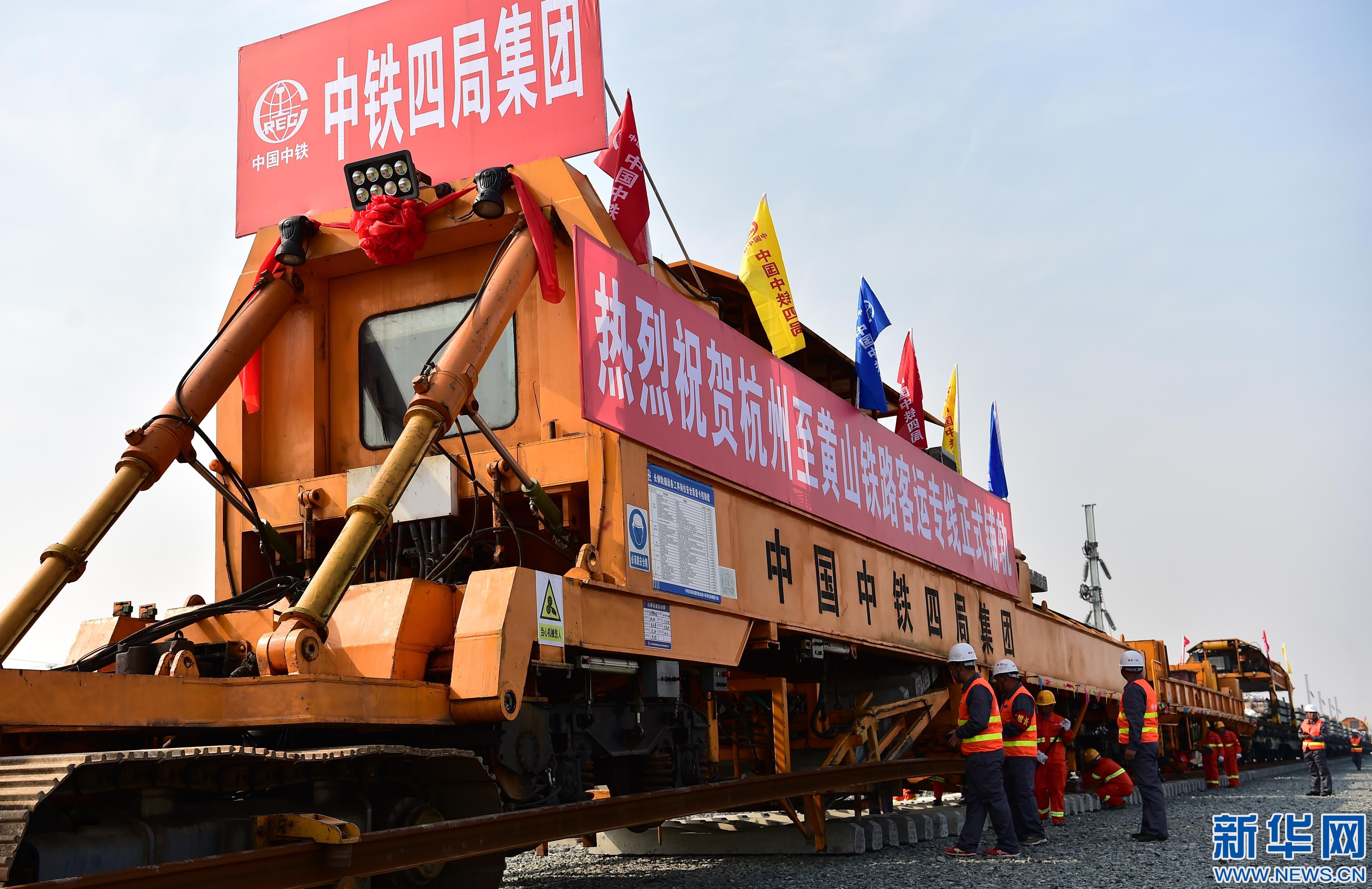 杭黄铁路开始铺轨