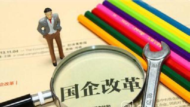 夯實遼寧省國有企業改革發展穩定的組織基礎