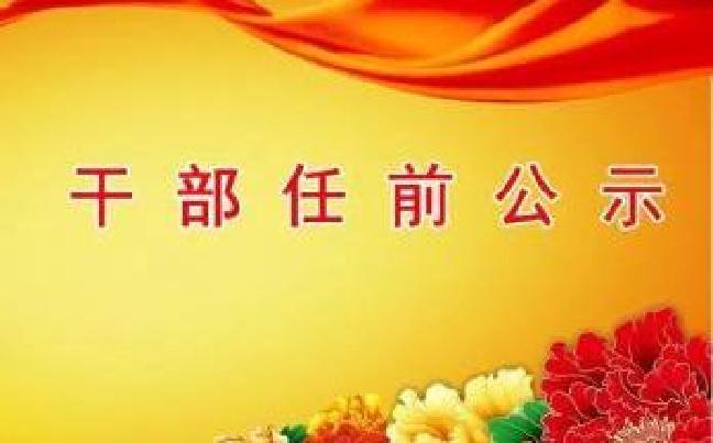 中共昆明市委组织部发布4名干部任前公示公告