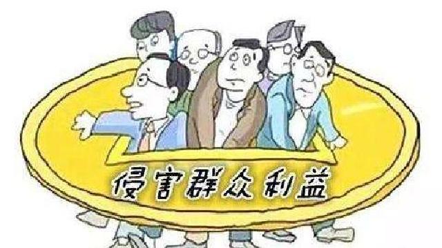 法库县纪委不断强化监督执纪问责力度,严肃查处发生在群众身边图片