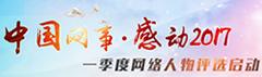中国网事-感动2017