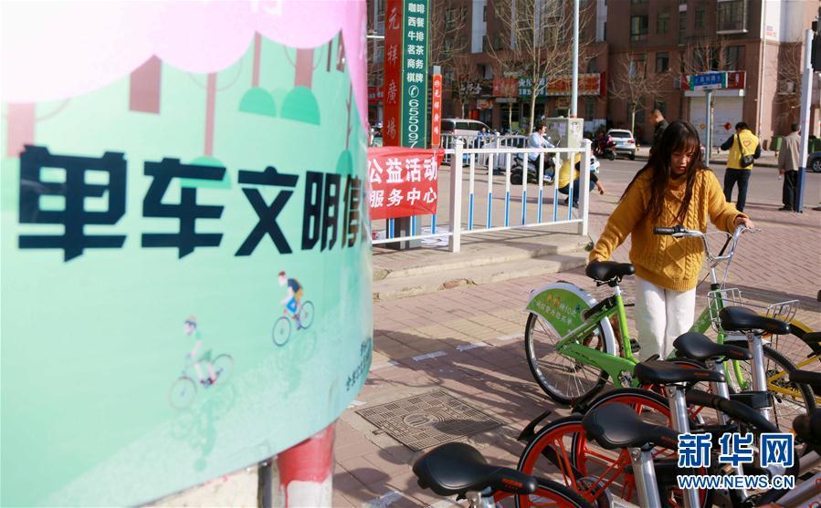 共享单车 文明共享
