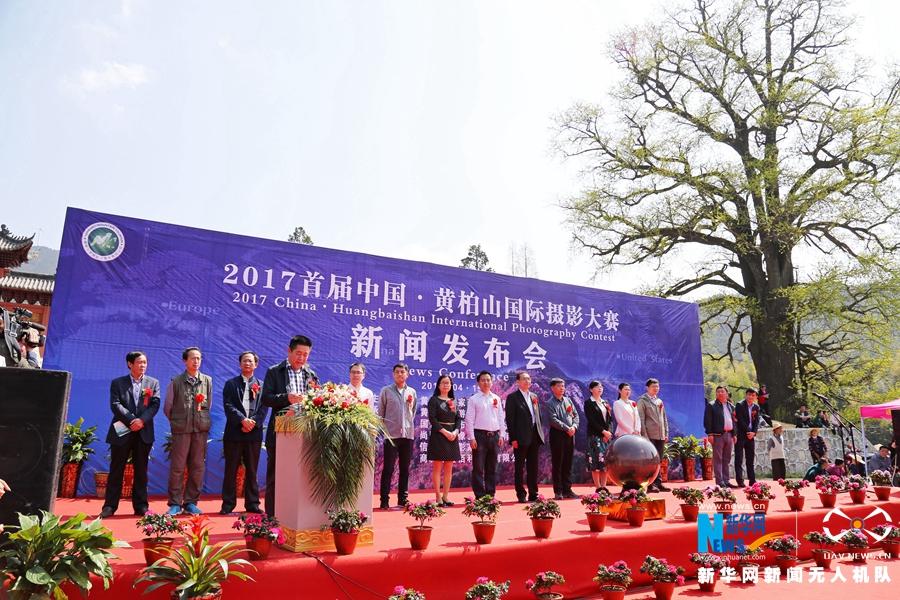 首届黄柏山国际摄影大赛开幕 总奖金102万元