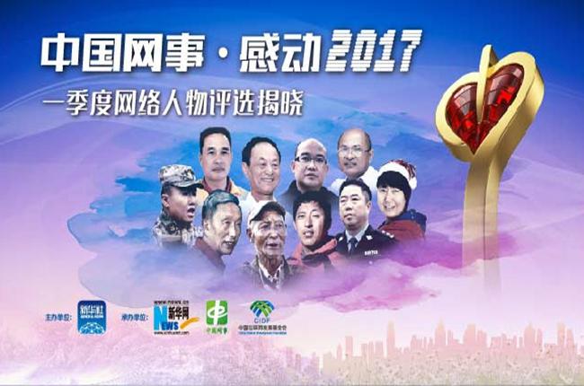 """""""中国网事·感动2017""""网络感动人物一季度评选结果揭晓"""