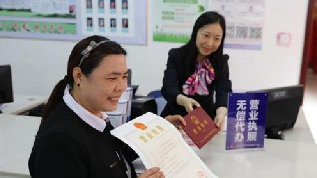 沈阳大东区社区、银行营业网点可代办工商执照