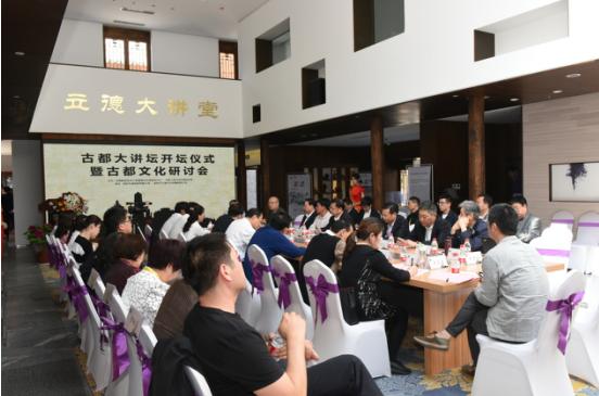 (信息)古都大讲坛开坛仪式暨古都文化研讨会在洛阳举行