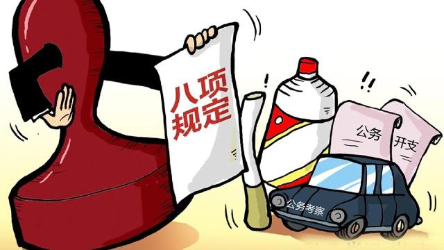 辽宁通报4起违反八项规定问题