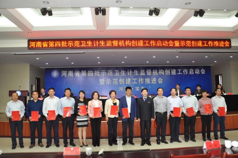 (信息)河南省第四批示范卫生计生监督机构创建启动会召开