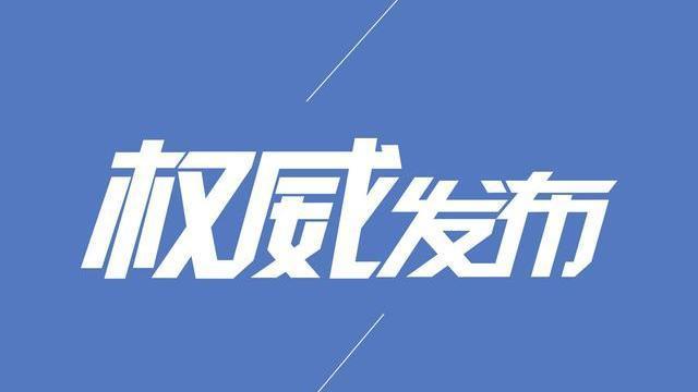 沈阳市妇婴医院原院长曲文玉接受组织审查