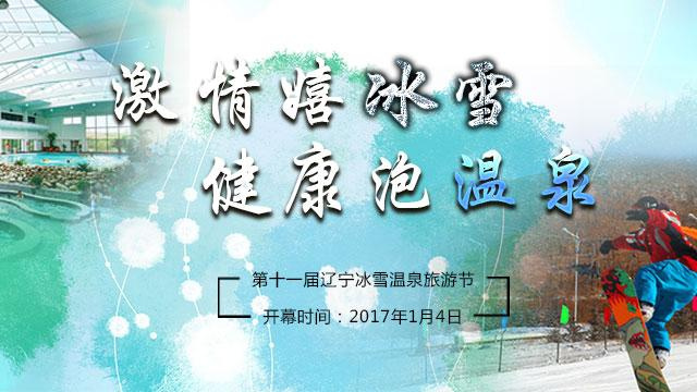 第十一届辽宁冰雪温泉旅游节