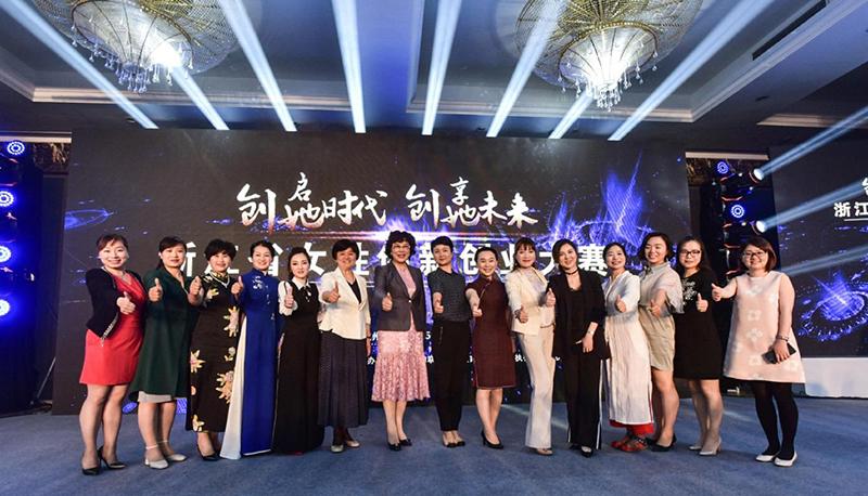 浙江省女性创新创业大赛在杭举行