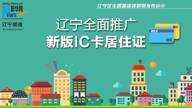 辽宁全面推广新版IC卡居住证