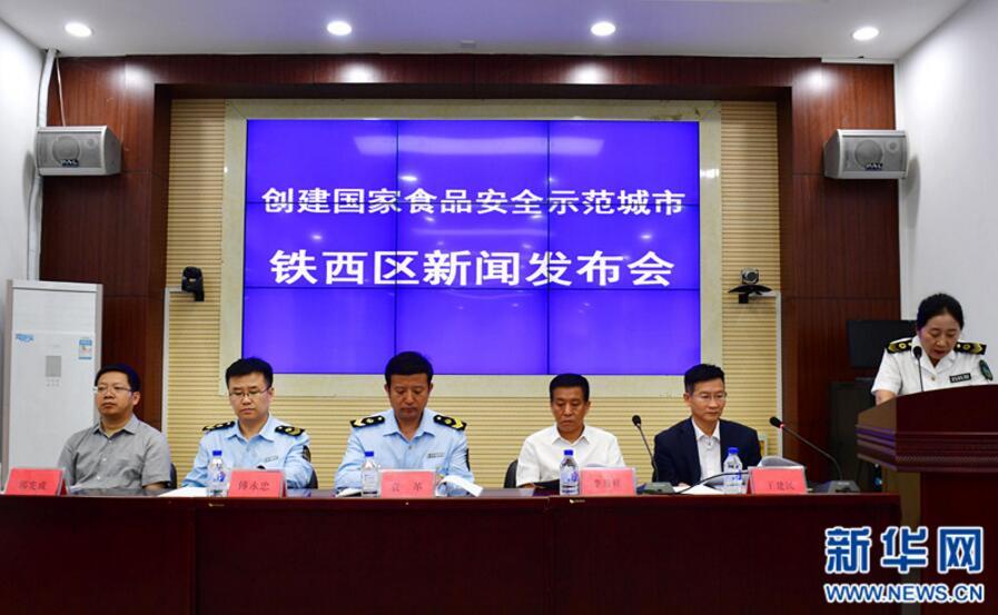 沈阳市召开创建国家食品安全示范城市推进会
