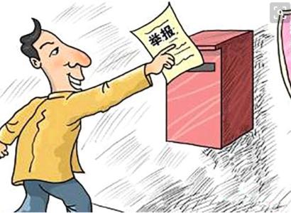 河南省环境投诉举报中心:污染有奖举报 还要注意啥