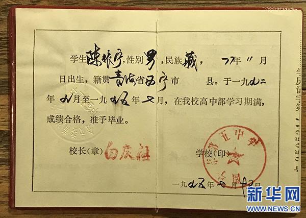 河南自考毕业证书补办流程
