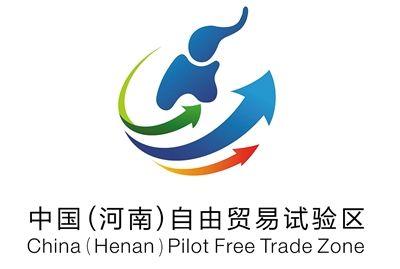 河南省自贸试验区下一步工作将突出三大重点