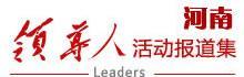 河南领导人