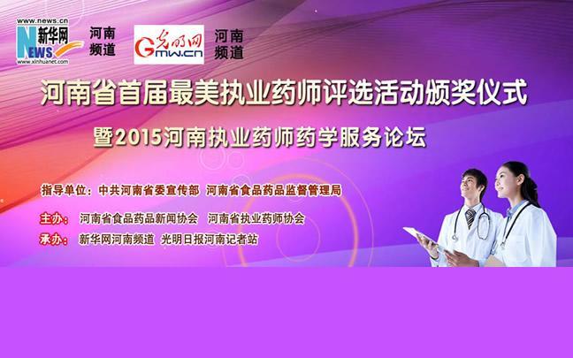 河南省首届最美执业药师评选