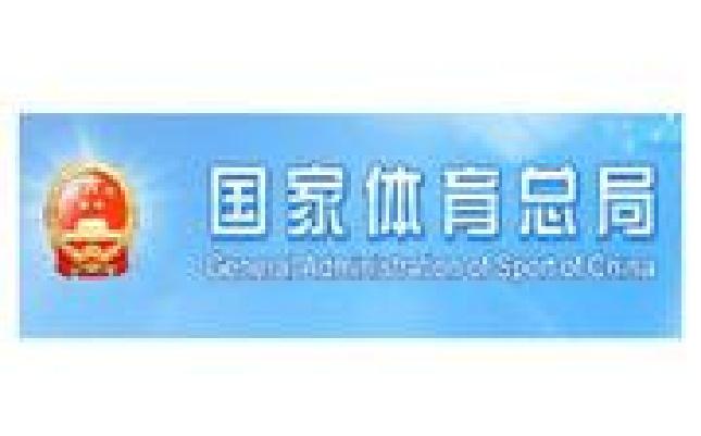 国家体育总局航空无线电模型运动管理中心