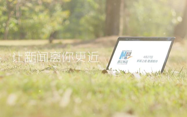 【创意视频】新华网浙江频道新版上线