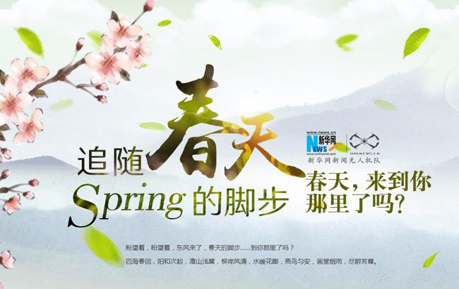 追随春天脚步--春天到你那了吗