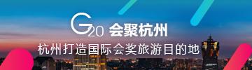 杭州G20  世界的目光  杭州精彩