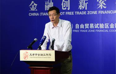 数读天津自贸试验区金融服务投融资和贸易便利化