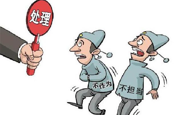 阳泉市纪委通报6起不作为、乱作为的典型问题