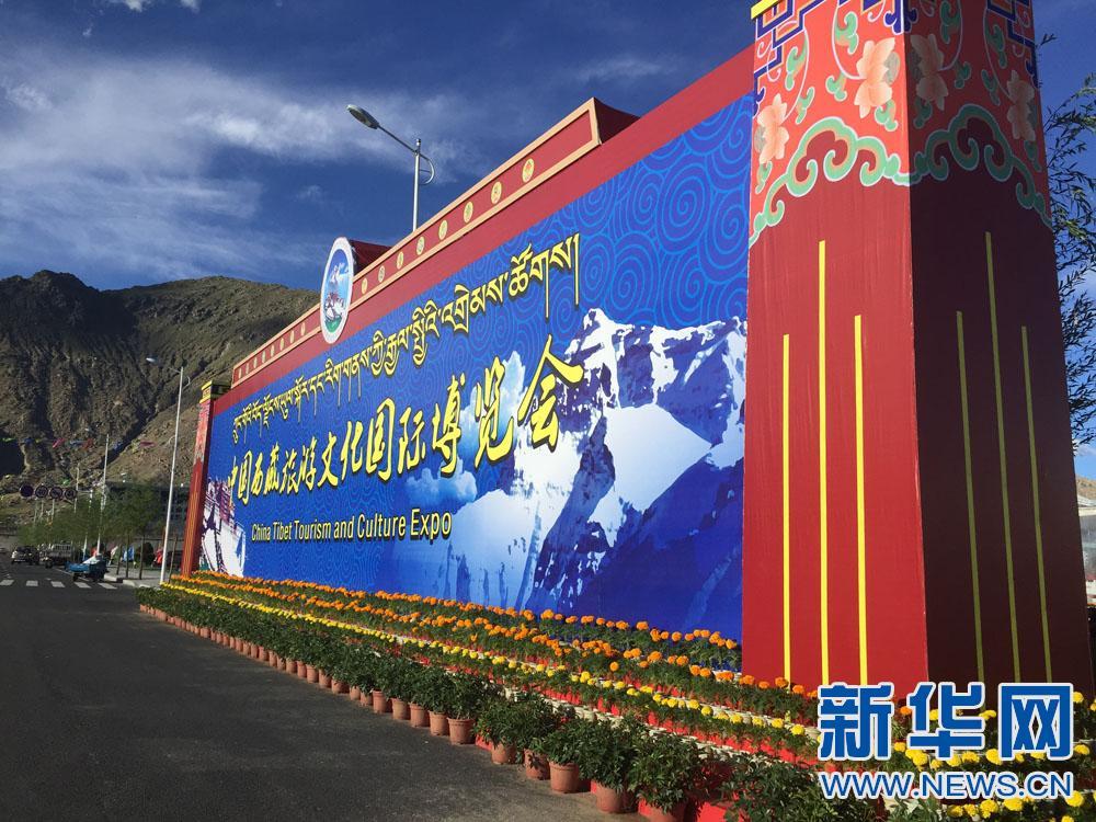 第三届藏博会外场实景