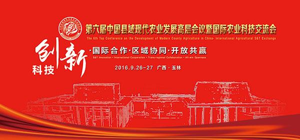 第六届中国县域现代农业发展高层会议暨国际农业科技交流会