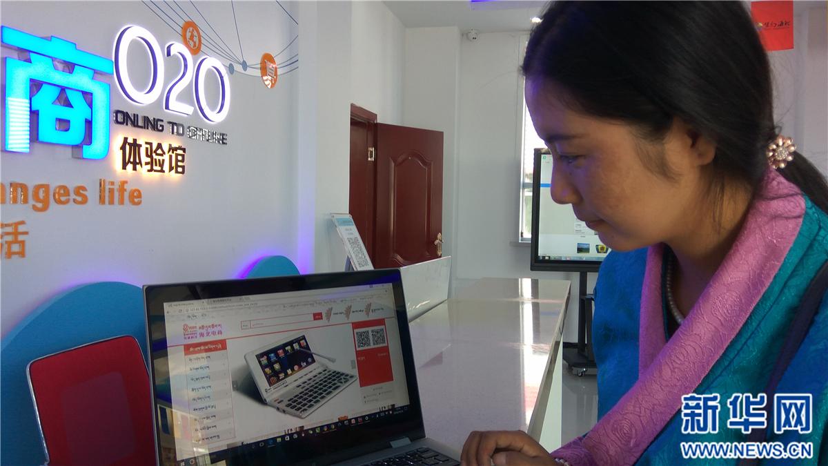 青海:藏汉双语电商平台上线