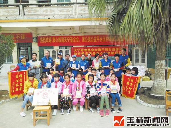 志愿者到玉州区仁厚镇下罗小学开展献爱心活动