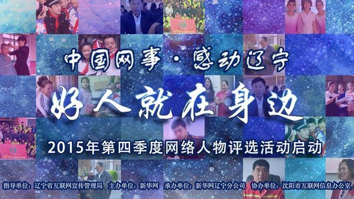 """""""中国网事·感动辽宁""""2015第四季度网络人物评选活动专题页面"""
